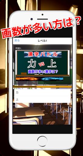 玩免費娛樂APP|下載漢字バトルforクイズ app不用錢|硬是要APP