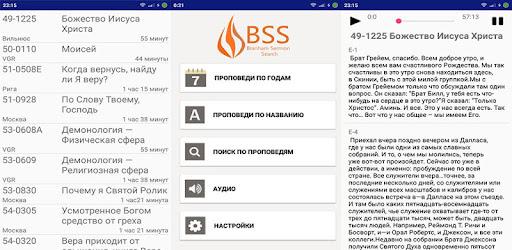 BranhamSermonSearch captures d'écran
