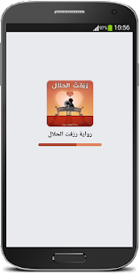 رواية رزقت الحلال كاملة - بدون انترنت - náhled