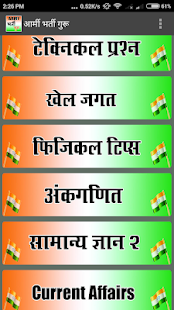 Army Bharti Exam Guru (आर्मी भर्ती गुरू) for PC-Windows 7,8,10 and Mac apk screenshot 2