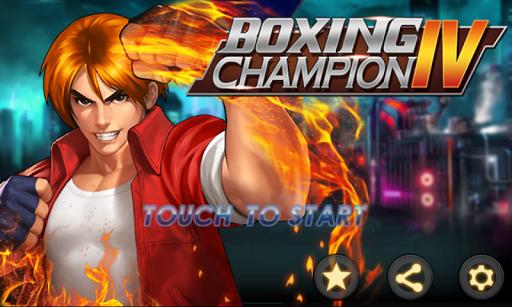 無料动作AppのBoxing Champion 5|HotApp4Game