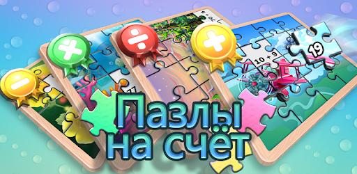 Приложения в Google Play – Математические пазлы-простая ...