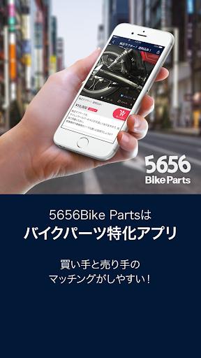 バイクパーツ特化フリマアプリ 5656BikeParts