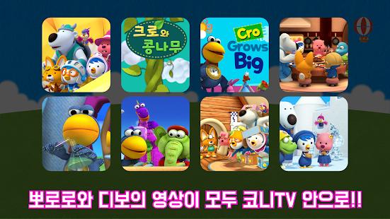 코니TV - 어린이 영상 플레이어 - náhled