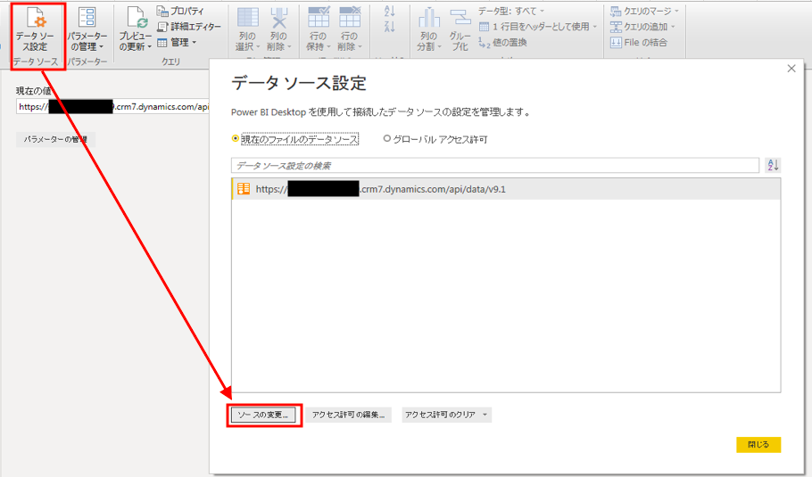 PowerBIデータソース設定