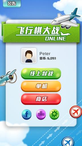 飞行棋大战Online