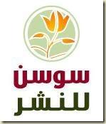 sawsan logo