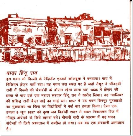 hindurao 1857