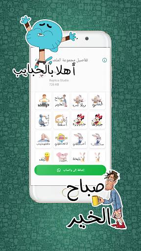 Yemeni Sticker Studio WAStickerApps Apk 2