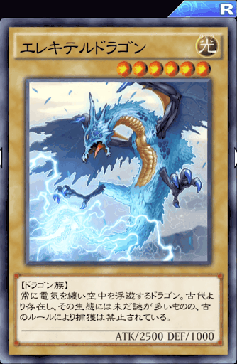 エレキテルドラゴン