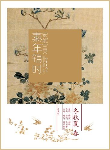 《素年锦时》的海报
