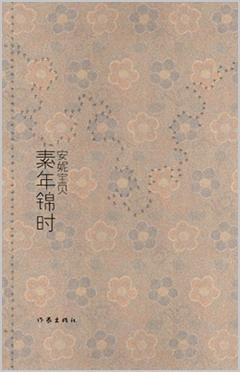 《素年锦时》的封面