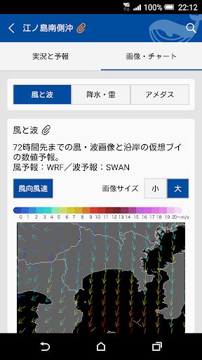 玩免費天氣APP|下載マリンウェザー海快晴 <海の天気予報> app不用錢|硬是要APP