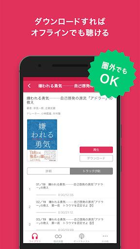 audiobook.jp 1.6.0 PC u7528 4