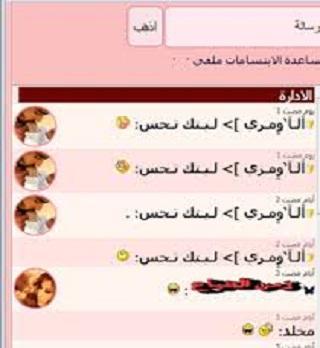 دردشة بنات العرب