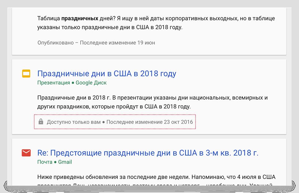 Карточки с подсказками Cloud Search