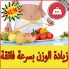 زيادة الوزن بسرعة فائقة - نصائح و برامج APK