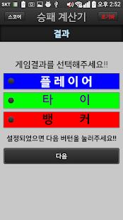 Download 바카라 확률 계산기 For PC Windows and Mac apk screenshot 5