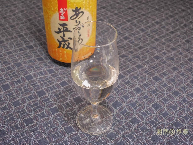 【越の寒中梅 ありがとう平成】大吟醸 柑橘系の食材が合うのかも・・・