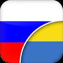 Russian-Ukrainian Translator icon