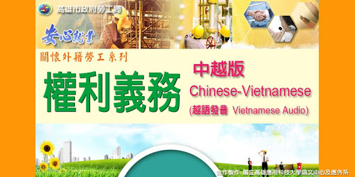 關懷外勞數位行動跨域創新服務_權利義務篇華語試用版