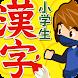 小学生手書き漢字ドリル1026 - はんぷく学習シリーズ - Androidアプリ