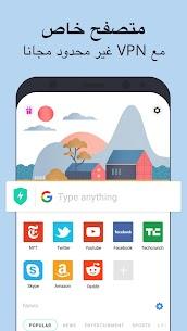 متصفح الوها توربو – متصفح خاص + VPN مجاني 1