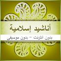 اناشيد اسلامية بدون انترنت icon