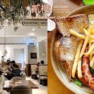SECOND FLOOR CAFE 貳樓餐廳