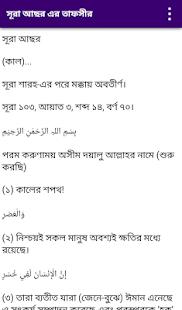 """কোরআনের বাংলা তরজমা """"Quran"""" - náhled"""