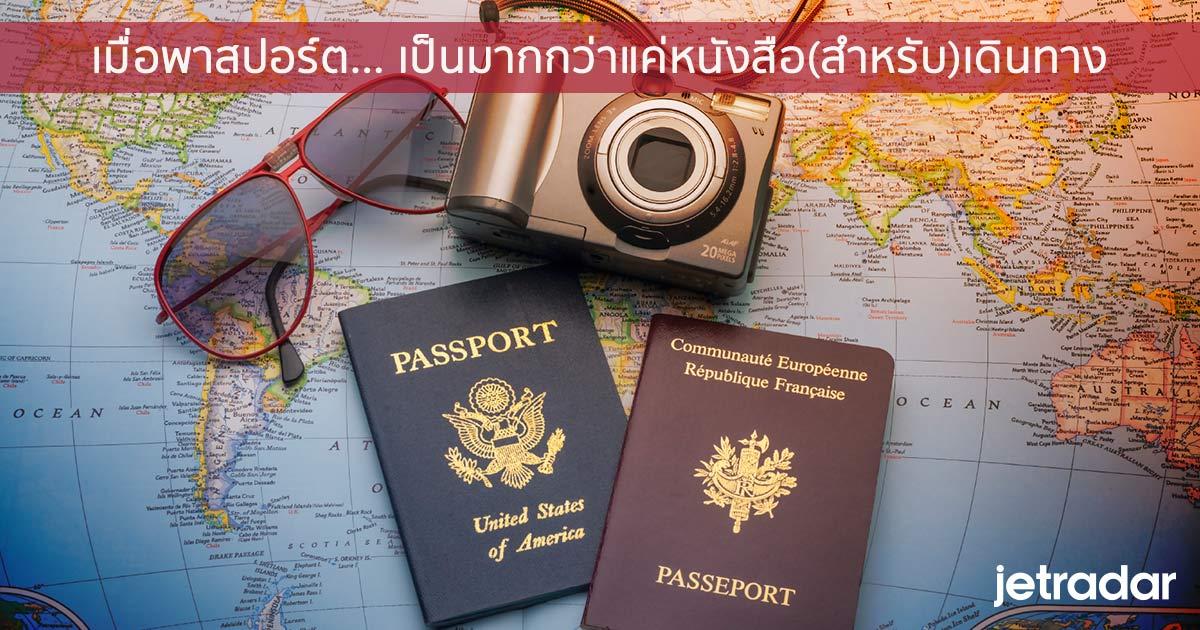 รู้หรือไม่? พาสปอร์ตเป็นมากกว่าแค่หนังสือเดินทาง