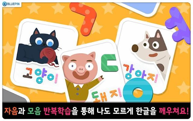 영유아 한글떼기 첫걸음-가나다 한글놀이 - screenshot