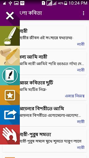 Download স্বরচিত কবিতা - Bangla Kobita Google
