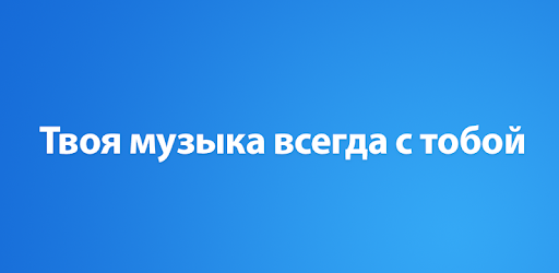 Музычка Вконтакте Скачать app (apk) free download for Android/PC/Windows screenshot