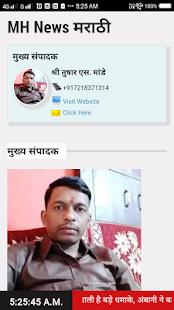 MH News Marathi - náhled
