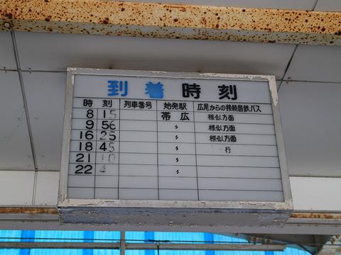 旧広尾駅 その3