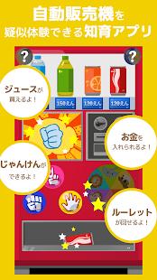 自動販売機 - náhled