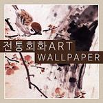 전통회화 ART Wallpaper Icon