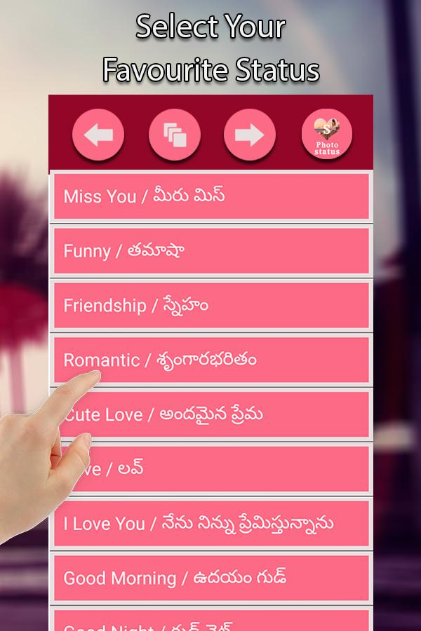 Telugu SMS & Telugu Status - Android Apps on Google Play