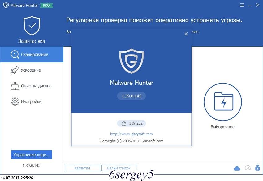 Phần mềm Glarysoft Malware Hunter PRO