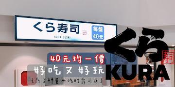 藏壽司 くら寿司 林口三井Outlet店