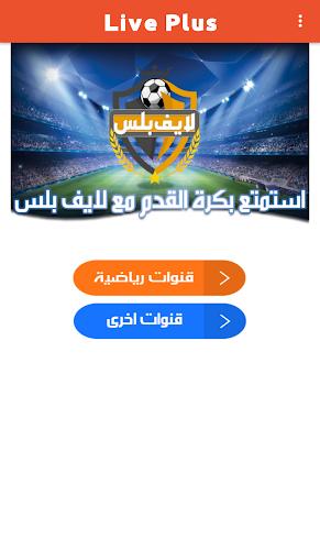 Download Live Goal Plus APK latest version App by Live Goals