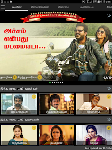 Maalaimalar- screenshot thumbnail