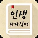 인생사자성어 - 자기계발, 한자공부, 고사성어, 명언, 좋은글 icon