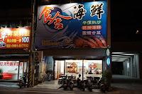 食舍海鮮餐廳