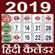 2019 हिंदी कैलेंडर, राशिफल
