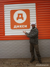 Photo: A Russian Chain (Dixie--as an Alabamian, I felt I had to take a picture)