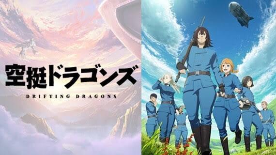 空挺ドラゴンズ|アニメ無料動画