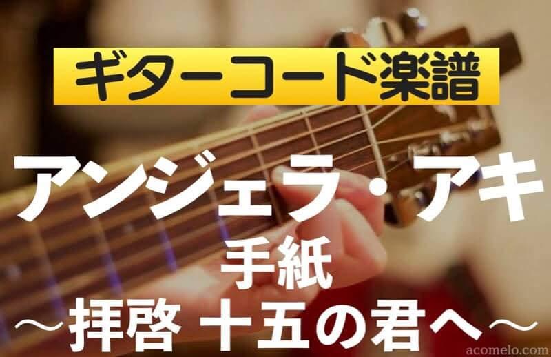 アンジェラ・アキ「手紙 〜拝啓 十五の君へ〜」のギターコード楽譜のアイキャッチ画像