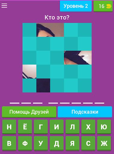 u0423u0433u0430u0434u0430u0439 u0417u0432u0435u0437u0434u0443 3.13.6z screenshots 9